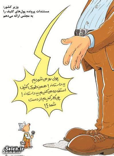 ماجرای شستن پول کثیف! / کاریکاتور