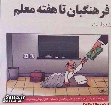 کاریکاتور جنجالی روزنامه همشهری درباره معلمان + عکس