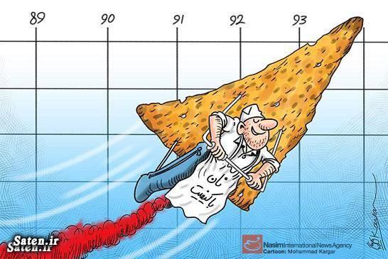 کیفیت نان کاریکاتور قیمت نان قیمت نان