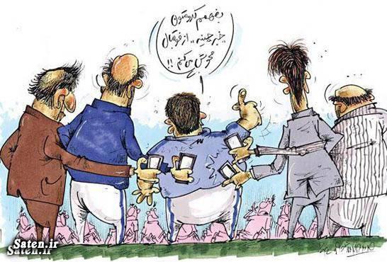 خبرچین لیگ برتر کیست؟ / کاریکاتور