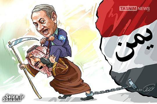 کاریکاتور نتانیاهو کاریکاتور عربستان کاریکاتور عرب ها