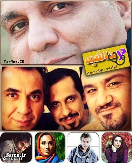 سریال مهران مدیری سریال در حاشیه سانسور سریال در حاشیه سانسور تلویزیون بازیگران سریال در حاشیه