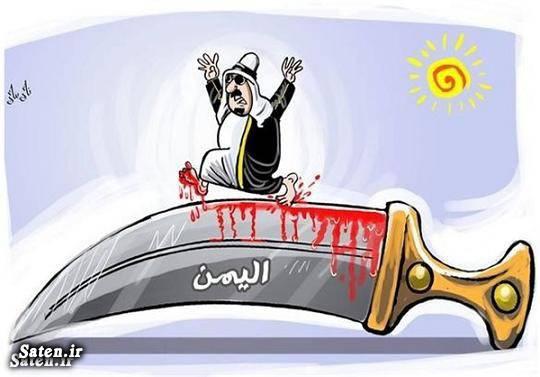 کاریکاتور عربستان عربستان و یمن طنز عربستان سعودی زندگی در عربستان جنگ ایران و عربستان جنایات عربستان اخبار عربستان