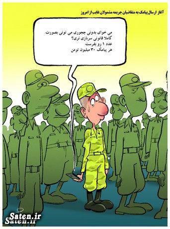 ارسال پیامک سربازی / کاریکاتور