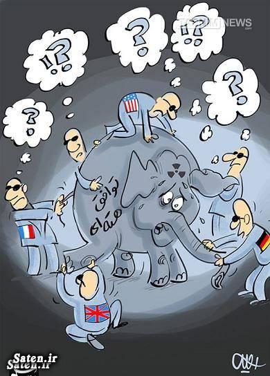 کاریکاتور توافق هسته ای کاریکاتور آمریکا
