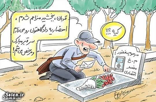 کاریکاتور مالیات کاریکاتور دولت کاریکاتور اقتصادی ثروت مه آفريد خسروي اعدام مه آفريد خسروي