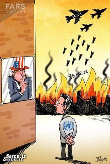 کاریکاتور سازمان ملل کاریکاتور آمریکا جنایات آمریکا