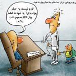 به اجبار به مدارس پول ندهید / کاریکاتور