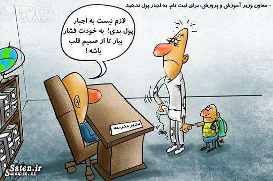 کاریکاتور مدرسه کاریکاتور آموزش و پرورش
