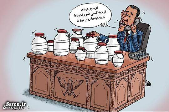 کاریکاتور اوباما کاریکاتور آمریکا
