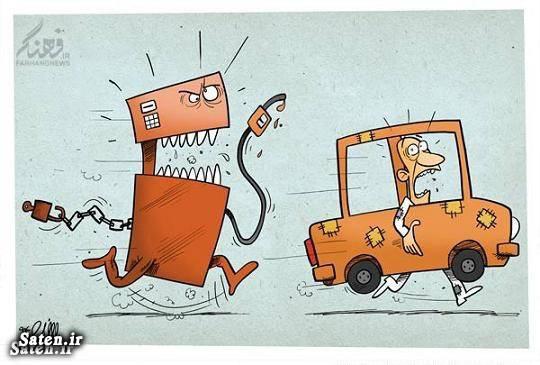 کاریکاتور قیمت سوخت کاریکاتور قیمت کاریکاتور بنزین