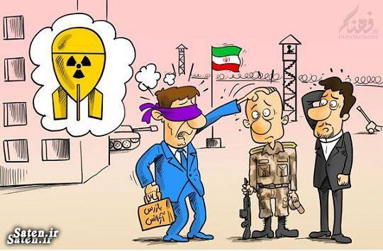 کاریکاتور مذاکرات هسته ای طنز مذاکرات هسته ای