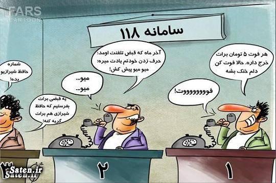 کاریکاتور مخابرات