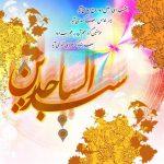 پیامک ، اس ام اس و sms ولادت و میلاد امام سجاد ، زین العابدین (ع)
