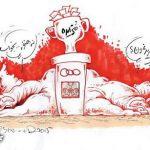 پرونده کشدار فروش پرسپولیس و این روزهای پرسپولیس / کاریکاتور