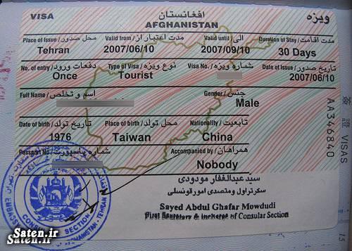 ویزا افغانستان سفر به افغانستان پاسپورت ایرانی