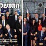سانسور در اسرائیل / حذف تصویر زنان وزیر در مطبوعات رژیم صهیونستی (+ عکس)