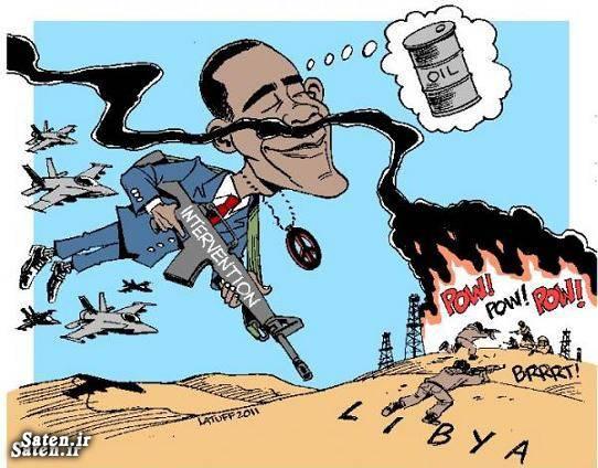 کاریکاتور اوباما کاریکاتور آمریکا عربستان و یمن صداقت آمریکا چهره واقعی آمریکا