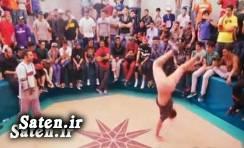 کلیپ رقص کلاس رقص رقص آمریکایی دانلود رقص دانشجویان