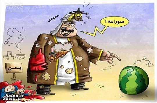 حمله اعراب به هندوانه ایران / کاریکاتور