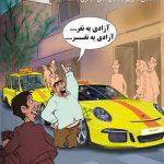 شغل جدید دلالان تحریم! / کاریکاتور