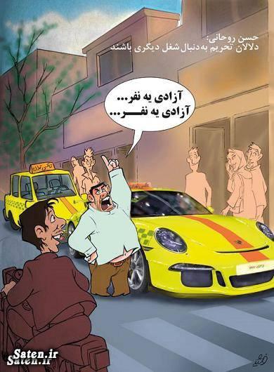 کاریکاتور دلال سود دلالان