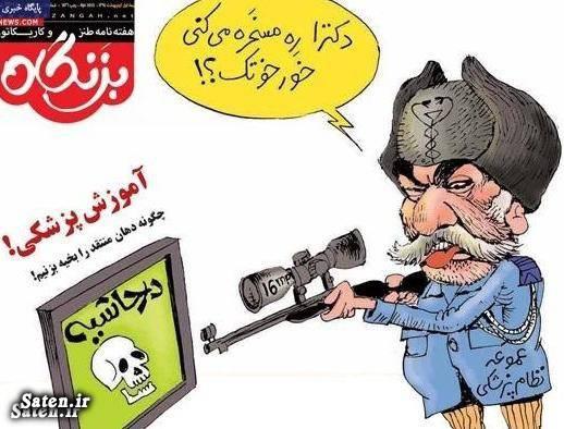 کاریکاتور دکتر کاریکاتور پزشکان سانسور سریال در حاشیه