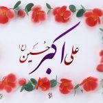 اس ام اس و پیامک ولادت و میلاد حضرت علی اکبر (ع) و روز جوان