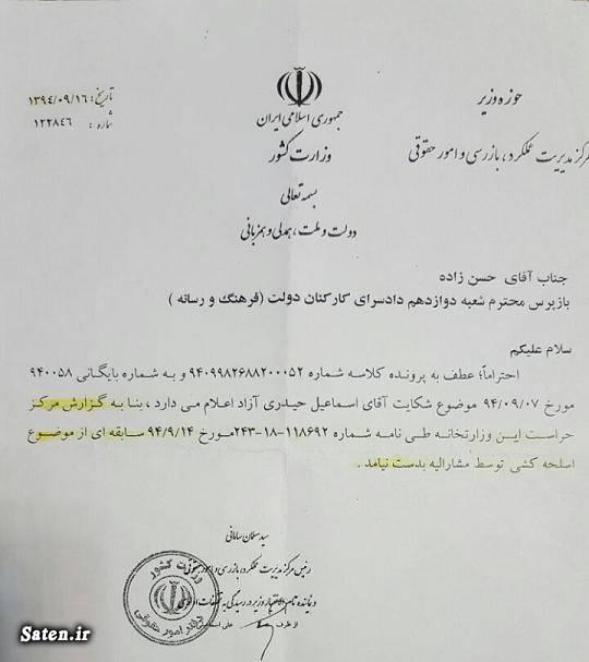 فرماندار میانه سوابق اسماعیل حیدری آزاد