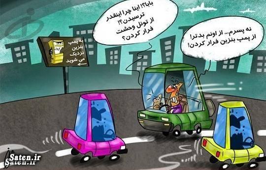 فرار از پمپ بنزین! / کاریکاتور