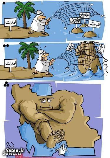 کاریکاتور اعراب قیمت هندوانه صادرات هندوانه ایران و قطر ایران و عربستان ایران و اعراب