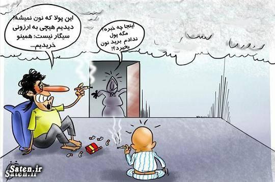 کاریکاتور واردات کاریکاتور سیگار قیمت سیگار طنز سیگار