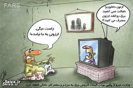 کاریکاتور قیمت قیمت برق