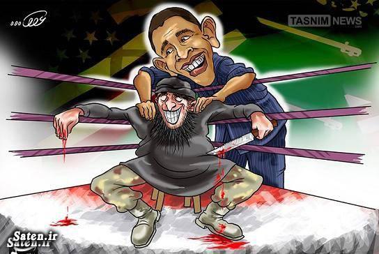 کاریکاتور اوباما عکس تروریست حامیان تروریست جنایات آمریکا
