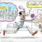 محرومیت پول ساز پزشکان!!! / کاریکاتور