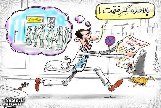 کاریکاتور وزارت بهداشت کاریکاتور پزشکان قصور پزشکی درآمد پزشکان تخلفات پزشکان