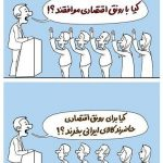 رونق اقتصادی / کاریکاتور