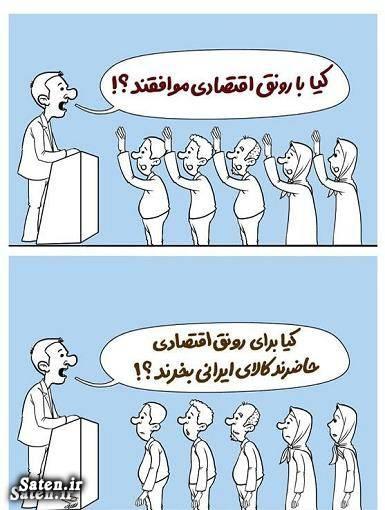 کاریکاتور کالای ایرانی کاریکاتور اقتصادی