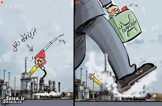 کاریکاتور واردات کاریکاتور بنزین وارداتی کاریکاتور بنزین