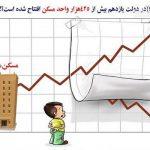 تعطیلی مسکن مهر!؟ / کاریکاتور