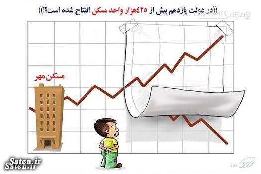 کاریکاتور مسکن مهر کاریکاتور تدبیر و امید کاریکاتور آمار دولت کاریکاتور آمار