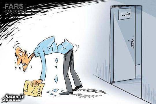 کاریکاتور وزارت بهداشت کاریکاتور قیمت دارو کاریکاتور دانشگاه علوم پزشکی کاریکاتور پزشکان