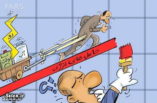 کاریکاتور قیمت کالا کاریکاتور قیمت سوخت کاریکاتور قیمت کاریکاتور شیب ملایم کاریکاتور تدبیر و امید