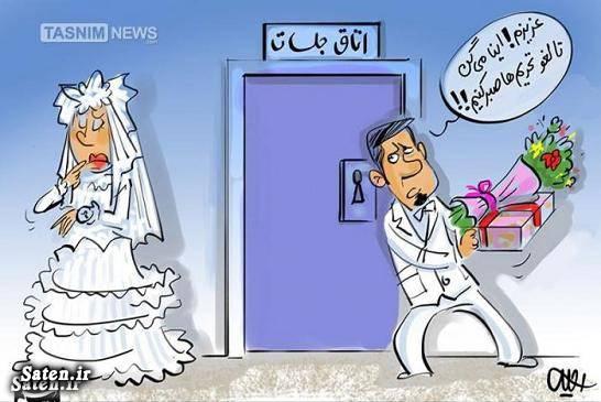 کاریکاتور تدبیر و امید کاریکاتور ازدواج