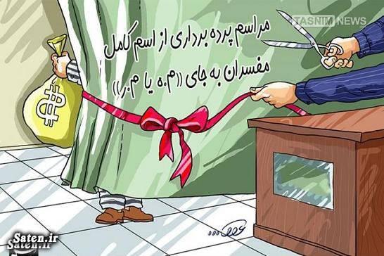 نام مفسدان اقتصادی کاریکاتور مفسد اقتصادی بزرگترین مفسد اقتصادی اسامی مفسدان اقتصادی