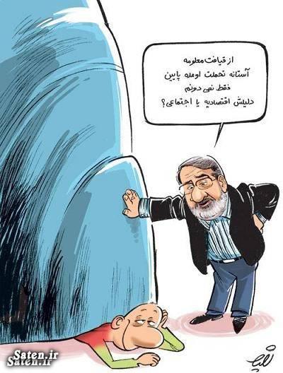 کاریکاتور وزیر کشور