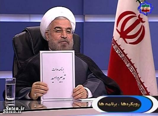 وعده های حسن روحانی دولت حسن روحانی تدبیر دولت روحانی