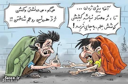 کاریکاتور معتاد کاریکاتور اعتیاد