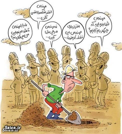 کاریکاتور مهندس ایرانی کاریکاتور تقسیم کار