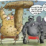 تهران در تولید ریزگرد خودکفا شد! / کاریکاتور